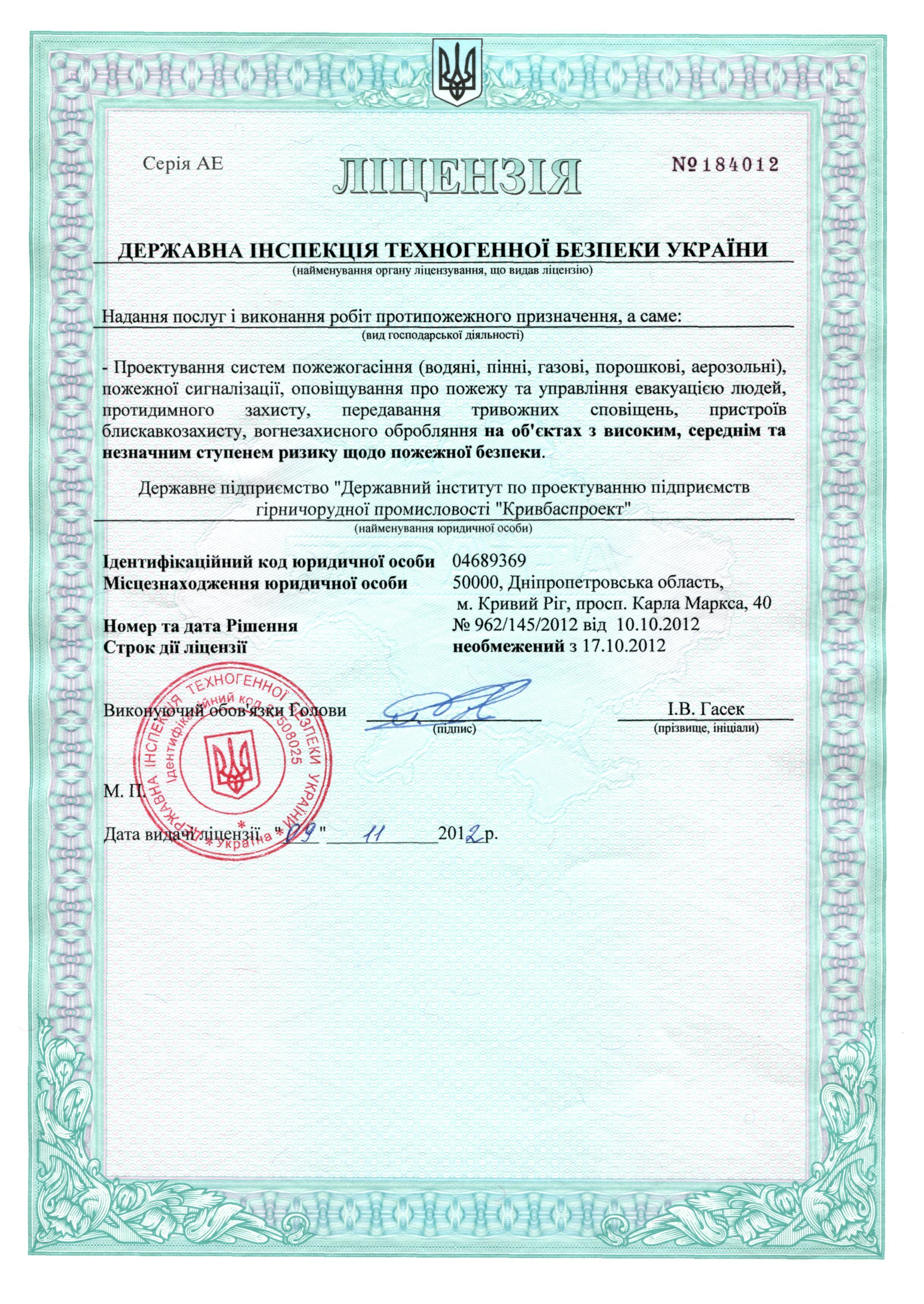 licenziya-184012-protipozhezhna